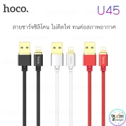 Hoco U45 สายชาร์จ iPhone สายซิลิโคนไม่ติดไฟ ทนต่อสภาพอากาศ
