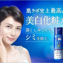 ห ม ด ค่ะ Hada Labo Premium Whitening Lotion 170ml. (ทำในญี่ปุ่น) น้ำตบขาวไว ฮาดะ ลาโบะ โลชั่น สีน้ำเงิน สูตรพรีเมี่ยม เปล่งประกายดั่งคริสตัล