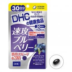 มีรีวิว DHC Blueberry (30 วัน) วิตามินบำรุงสายตาบลูเบอร์รี่ คลายสายตามัว เมื่อยล้า เพ่งคอม เพ่งมือถือเยอะ