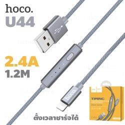 สายชาร์จ iPhone ตั้งเวลาได้ Hoco U44