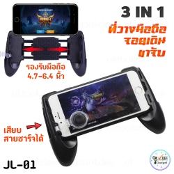 3IN1 จอยเดิน+ขาจับ+ขาตั้ง JL-01