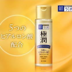 Hada Labo Premium Lotion รีวิว 170ml.(ทำในญี่ปุ่น) ฮาดะ ลาโบะ โลชั่น สีทอง สูตรพรีเมี่ยม ฟื้นฟูผิวเสีย ผิวโทรม มี Hyaluronic ถึง 5 ชนิด