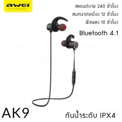 Awei AK9 Magnetic Control Bluetooth Earphone