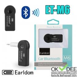 อุปกรณ์รับสัญญาณบลูทูธ Car Bluetooth Earldom M6