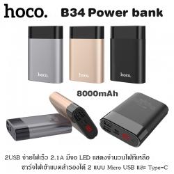 Hoco B34 OUTSTANDING SERIES POWER BANK 8000 mAh
