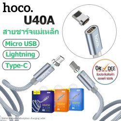 Hoco U40A Magnetic Adsorption Charging Cable
