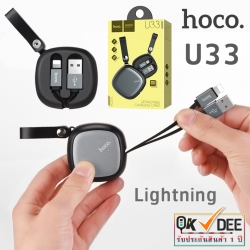 Hoco U33 Retractable Lightning charging cable