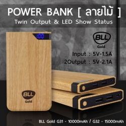 BLL G31 Power Bank 10000mAh ลายไม้