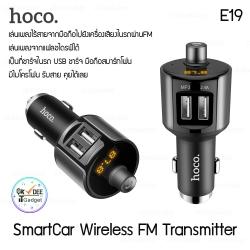ที่ชาร์จในรถ + บลูทูธ Hoco E19 Wireless FM Transmitter ของแท้ 100%