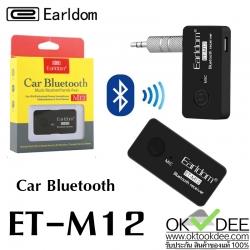 อุปกรณ์รับสัญญาณบลูทูธ Car Bluetooth Earldom ET-M12