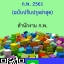 ก.พ. 2561 สำนักงาน ก.พ. thumbnail 1