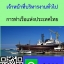 เจาะลึกแนวข้อสอบ เจ้าหน้าที่บริหารงานทั่วไป การท่าเรือแห่งประเทศไทย thumbnail 1