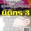 โหลดแนวข้อสอบ นิติกร 3 การท่องเที่ยวแห่งประเทศไทย (ททท.)
