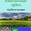 เจ้าพนักงานการเกษตรปฏิบัติงาน กรมวิชาการเกษตร thumbnail 1