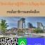 วิศวกรโยธาปฏิบัติการ (ปริญญาโท) กรมโยธาธิการและผังเมือง thumbnail 1