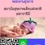 พนักงานธุรการ สถาบันสุขภาพเด็กแห่งชาติมหาราชินี thumbnail 1