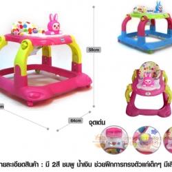 เก้าอี้เด็กนั่ง + หัดเดิน มีเสียง สีฟ้า/สีชมพู