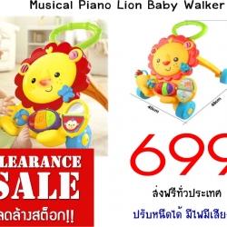 รถผลักเดิน ลายสิงโตน้อยน่ารัก Musical Piano Lion Baby Walker