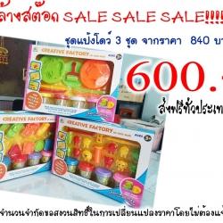 SALE SALE SALE!!!!!! ชุดของเล่น แป้งโดว์ พร้อมแป้นพิมพ์ 3D ชุดรวม 3 กล่อง