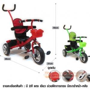 รถเข็นเด็ก + รถสามล้อปรับเป็นจักรยานได้ พับขาได้ แข็งแรง สีสวย