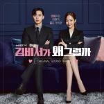 [Pre] O.S.T : What's Wrong with Secretary Kim (tvN Drama) (Park Seo Jun, Park Min Young)