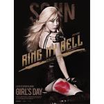 [Pre] Girl's Day : 2nd Album - LOVE (Sojin Ver.)