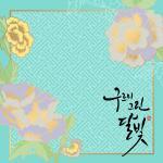 [Pre] O.S.T : Moonlight Drawn by Clouds (KBS Drama) (Park Bo Gum, Kim Yoo Jung, B1A4 - Jin Young, Kwak Dong Yun) +Poster