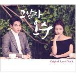 [Pre] O.S.T : EVERGREEN (OCN Drama) (CNBlue - Lee Jong Hyun, Kim So Eun)