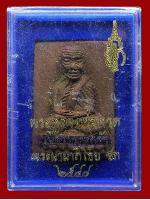 609 หลวงพ่อทวด หลังสก.44 พิมพ์กรรมการใหญ่ รุ่นแรก เนื้อว่าน กล่องเดิม วัดห้วยมงคล