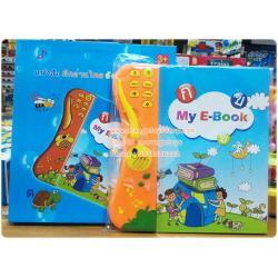( เกมส์ฝึกสมอง )หนังสือเสริมการเรียนรู้ สองภาษา My E-Book (ไทย-อังกฤษ)