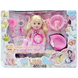 ชุดตุ๊กตา พร้อมเครื่องแต่งตัว เลี้ยงเด็ก
