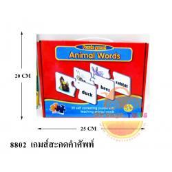 เกมส์สะกดคำศัพท์ Animal Words