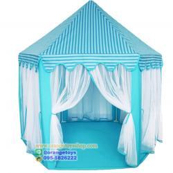 เต้นท์ทรงหกเหลี่ยม เต๊นท์กระโจมสำหรับเด็ก ทรงปราสาท สีสัน สวยงาม รูปร่างน่ารัก ซุปเปอร์บิ๊กไซร้ (สีฟ้า)