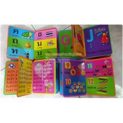 หนังสือโฟม ชุดหนังสือโฟม สำหรับเด็ก จำนวน 4 เล่ม