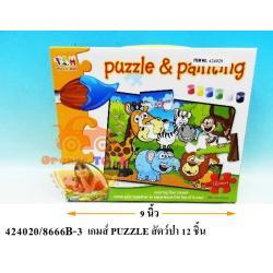 ( เกมส์ฝึกสมอง ) เกมส์ PUZZLE สัตว์ป่า 12 ชิ้น