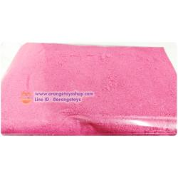 (น้ำหนัก 2 กิโลกรัม) ทรายวิทยาศาสตร์ (สีชมพู)