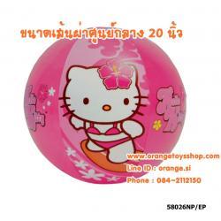 (ขนาด 20 นิ้ว) ลูกบอลเป่าลม ลายคิ๊ดตี๊ Hello Kitty บอลชายหาด