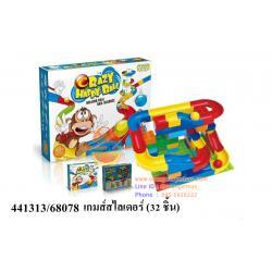( เกมส์ฝึกสมอง ) เกมส์สไลด์เดอร์ เกมส์ลิงกลิ้งบอล (32 ชิ้น) Crazy Happy Ball (Rolling ball rail blocks)