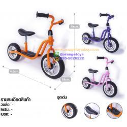 จักรยานทรงตัว Balance Bike จักรยานทรงตัวสำหรับเด็ก รับน้ำหนักได้ 30 กิโล ล้อยางตัน