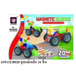 (Magical Magnet) ชุดบล็อค ตัวต่อแม่เหล็ก 20 ชิ้น แบบมีล้อ