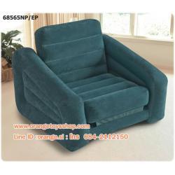 Intex โซฟาเป่าลม ปรับเป็นที่นอน เก้าอี้เป่าลม ขนาด 109 x 218 x 66 ซม.