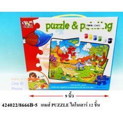 ( เกมส์ฝึกสมอง ) เกมส์ PUZZLE ไดโนเสาร์ 12 ชิ้น