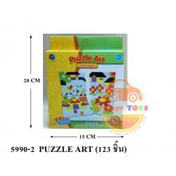 ( เกมส์ฝึกสมอง ) เกมส์กล่อง PUZZLE ART (123 ชิ้น)