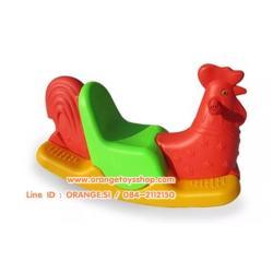 ไก่โยกเยก ตัวใหญ่ 3 สี แบบมีพนักพิง