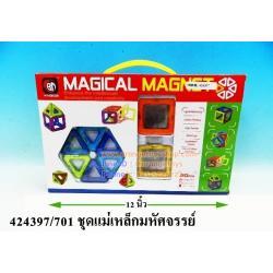 (Magical Magnet) ชุดบล็อค ตัวต่อแม่เหล็กมหัศจรรย์ กล่องเล็ก