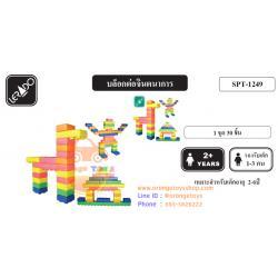 ตัวต่อเลโก้ LERADO บล็อกต่อ สริมจินตนาการ 30 ชิ้น คละสี