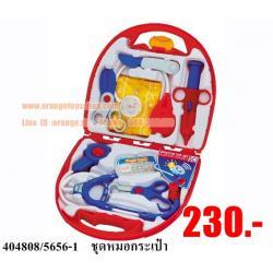 ( เครื่องมือหมอ ชุดหมอ ) ชุดกระเป๋าคุณหมอ พร้อมอุปกรณ์ WS5656-1