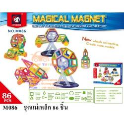 (Magical Magnet) ชุดบล็อค ตัวต่อแม่เหล็ก 86 ชิ้น