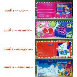 หนังสือผ้า 1 Set (4 แบบ)