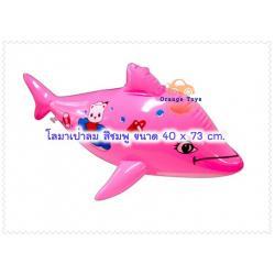ปลาโลมาเป่าลม ลอยน้ำ สีชมพู
